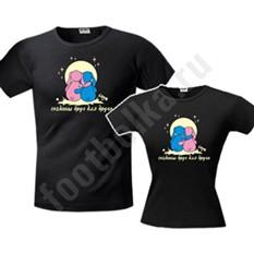 Парные футболки Созданы друг для друга