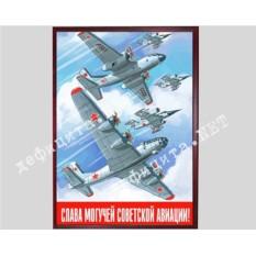 Плакат в рамке под стеклом «Слава советской авиации»