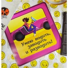 Автонаклейка Умею водить, заводить и разводить