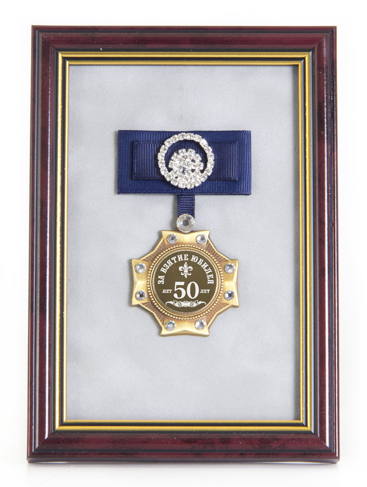 Орден За взятие Юбилея 50 лет
