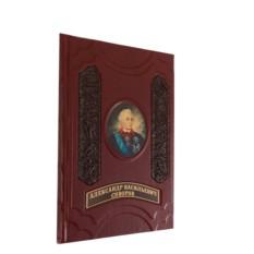 Подарочное издание «Александр Васильевич Суворов»