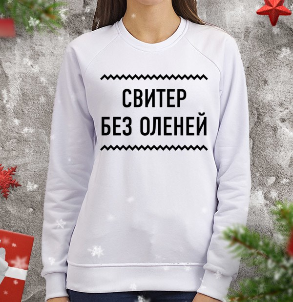 Женский свитшот Свитер без оленей