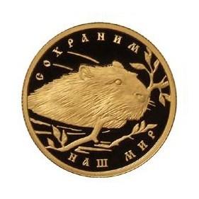 Монета - Речной бобр, золото, 50 рублей