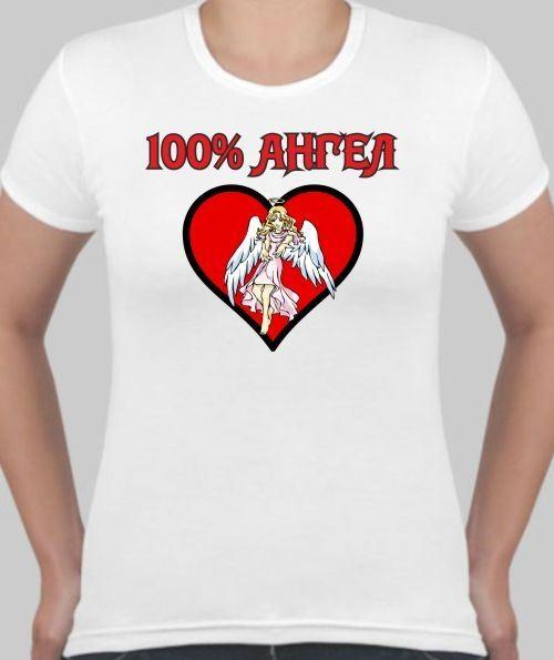 Женская футболка 100% ангел