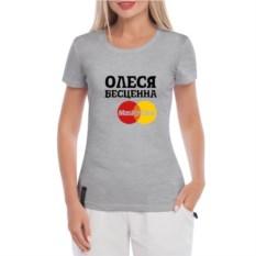 Серая именная женская футболка Она бесценна