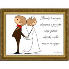 Свадебный плакат Только в минуты свидания... в раме