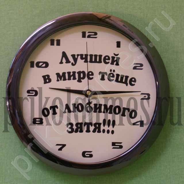 Настенные часы Лучшей в мире теще от любимого зятя!