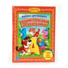 Детская книга Энциклопедия дошкольника. М.Дружинина