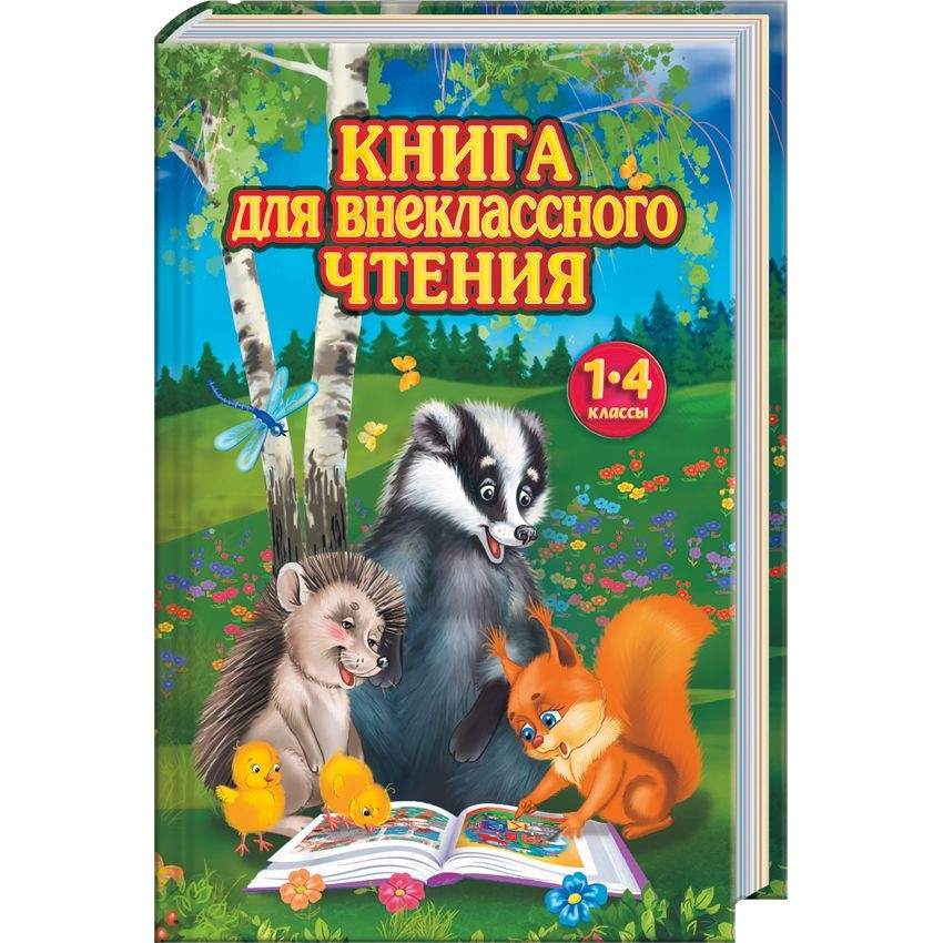 Книга Книга для внеклассного чтения: 1-4 классы