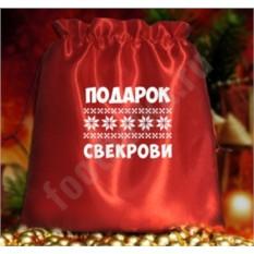 Подарочный мешочек Подарок свекрови