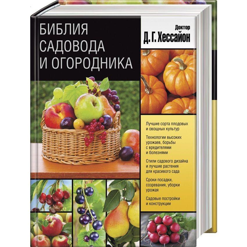 Книга Библия садовода и огородника