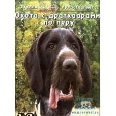 DVD-диск Охота с дратхааром по перу