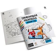 Раскраска-игра с дополненной реальностью Новый год