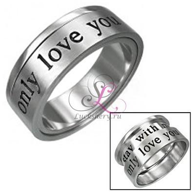 Кольца для пары Люблю только тебя – будь со мной!