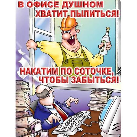 Табличка «В офисе душном хватит пылиться»