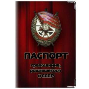 Обложка для паспорта Гражданин СССР
