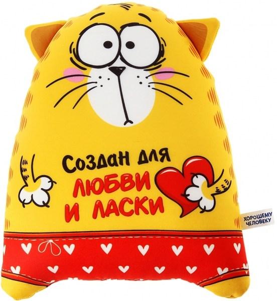 Антистрессовый кот Создан для любви и ласки