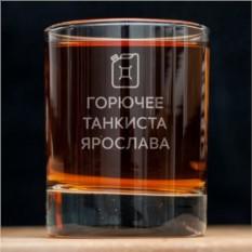 Именной стакан для виски «Горючее танкиста»