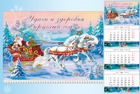 Настенный календарь «Тройка Дедушки Мороза»