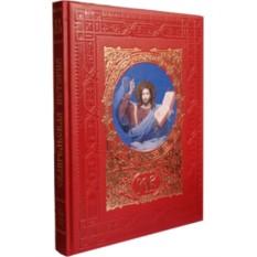 Книга Христос Воскрес. Евангельская история: священная история Нового Завета, изложенная по Евангельскому тексту