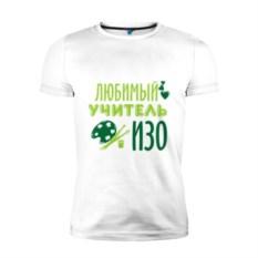 Мужская премиум-футболка Учитель ИЗО