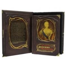 Подарочное издание Великие русские женщины (в коробе)