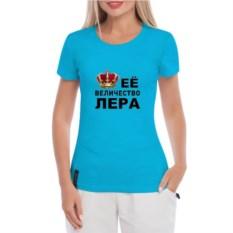 Голубая женская футболка Ее величество