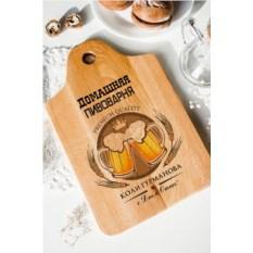 Разделочная доска с вашим текстом Домашняя пивоварня