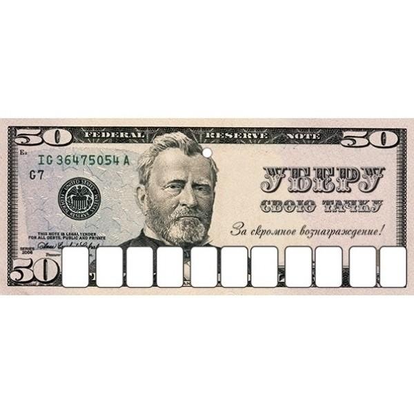 Парковочная визитка 50$