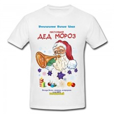 Именная футболка Настоящий Дед Мороз