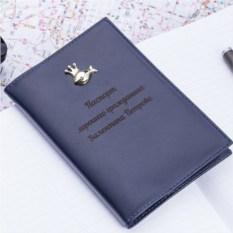 Обложка для паспорта Золотая рыбка, с гравировкой