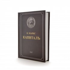 Книга-сейф К.Маркс.Капитал
