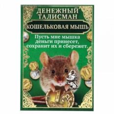 Талисман в кошелек Мышка