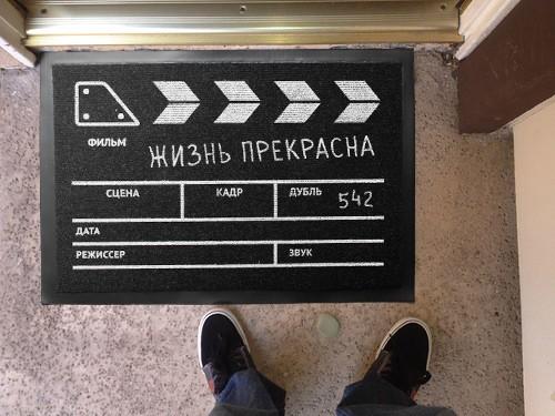 Придверный коврик Киношные (Жизнь прекрасна)