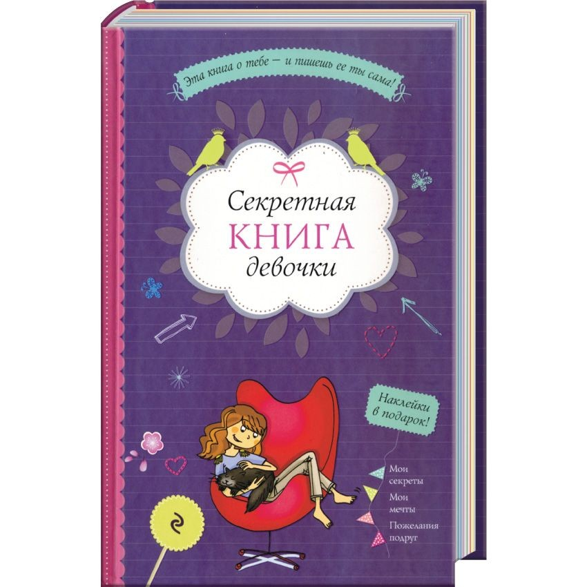 Книга Секретная книга девочки с наклейками