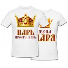 Комплект футболок Семья царя