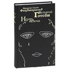 Книга Фрэнсис Фицджеральд. Великий Гэтсби. Ночь нежна