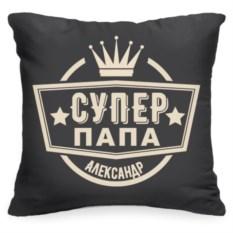 Именная подушка «Супер папа»