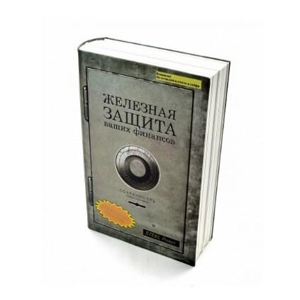 Книга-сейф с ключом «Железная защита Ваших финансов»