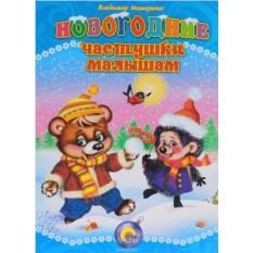 Детская книжка Новогодние частушки малышам