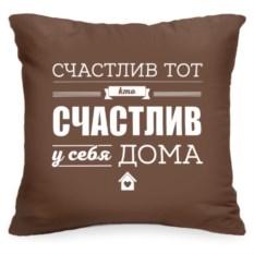 Декоративная подушка с цитатой Счастлив тот...