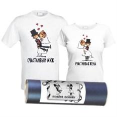 Парные футболки Счастливый муж/жена в тубусе