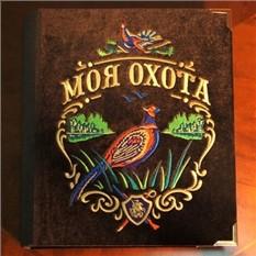 Альбом для фотографий Моя Охота-Птица бархат