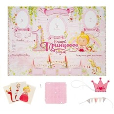 Набор для праздника принцессы Мне 1 годик!