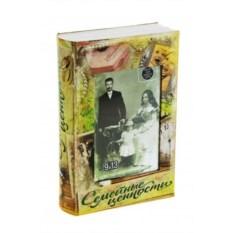 Книга-сейф с фоторамкой Семейные ценности