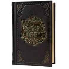 Подарочное издание Большая книга афоризмов