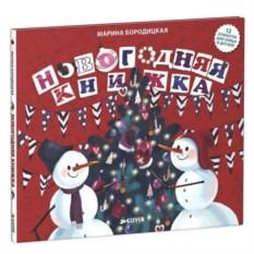 «Новогодняя книжка» Марина Бородицкая (12 открыток)