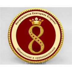 Именная медаль «Самая обаятельная и привлекательная!»