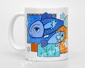 Подарочная кружка «Рыбы» (20 февраля – 20 марта)