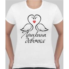 Женская футболка Лешкина девочка (Ваше имя)